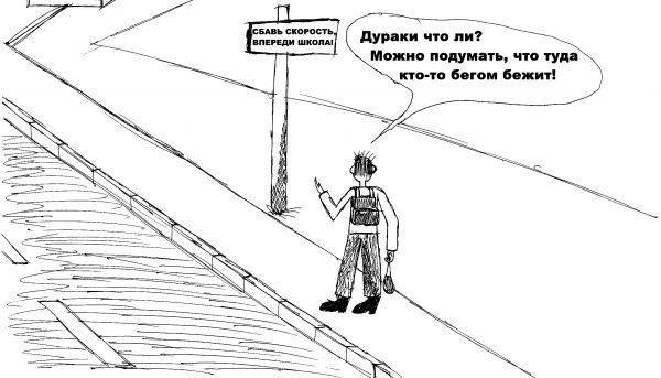 Карикатура: Знак, TRANCE666