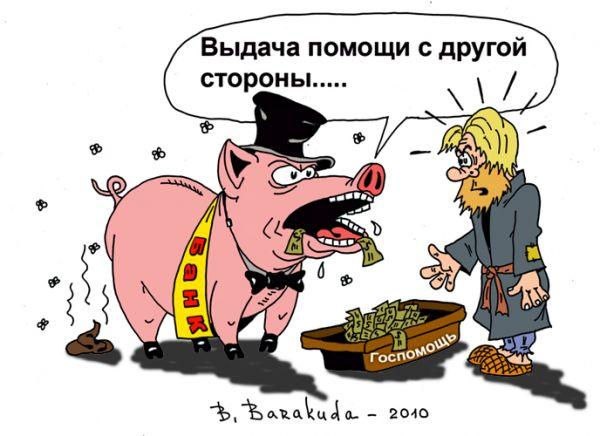 Карикатура: С другой стороны..., BorH