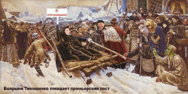 Карикатура: Боярыя Тимошенко, Алик