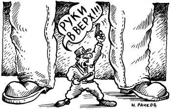 Карикатура: Руки в верх!, Николай Рачков