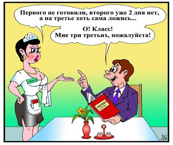Карикатура: меню, виктор дидюкин