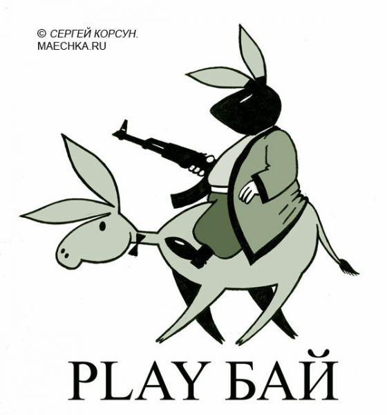 Карикатура: плей-бай, Сергей Корсун