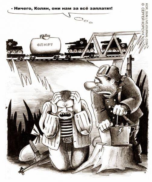 Карикатура: подрыв, Сергей Корсун