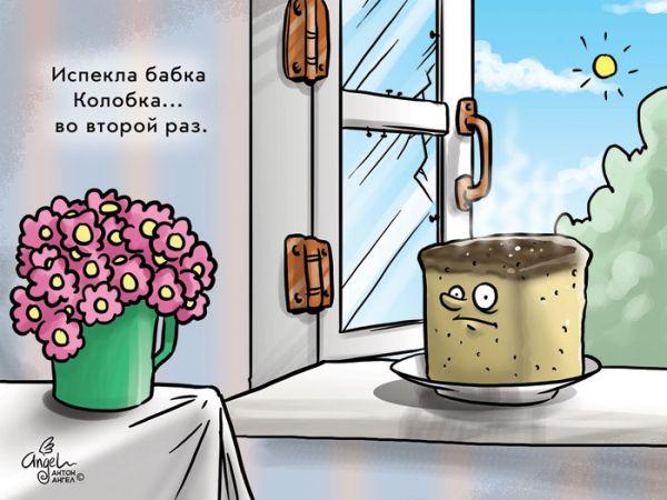 Карикатура: Колобок-2, Антон Ангел