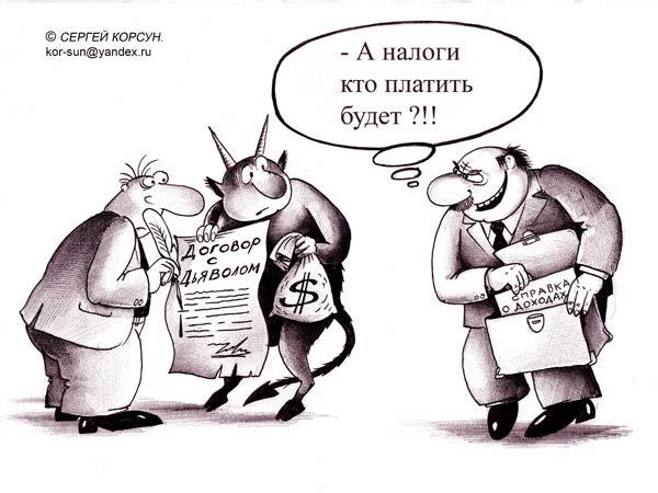 Карикатура: сбор налогов, Сергей Корсун
