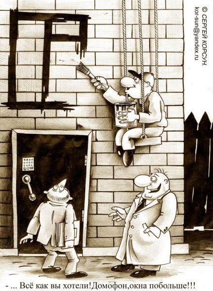 Карикатура: сдача обьекта, Сергей Корсун