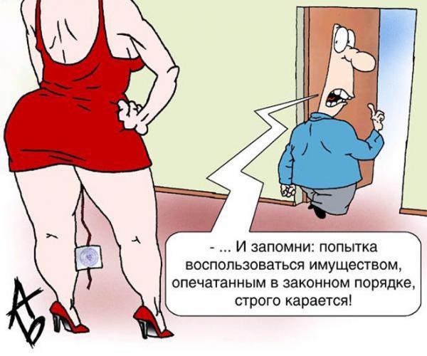 Карикатура: Ревнивец, Андрей Бузов