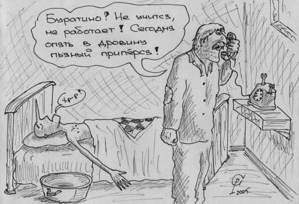 Карикатура: Несчастье папы Карло, Серебряков Роман