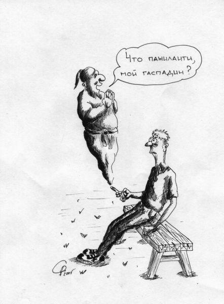 Карикатура: Приход, Серебряков Роман