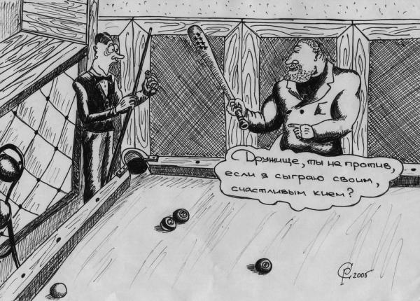 Карикатура: Счастливый кий, Серебряков Роман