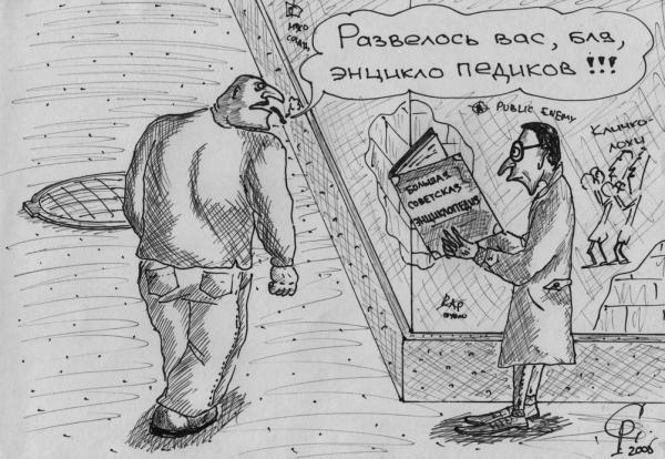 Карикатура: Энциклопедик, Серебряков Роман