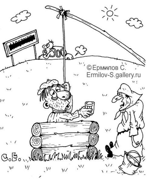 Карикатура: Алкаш из колодца, Сергей Ермилов