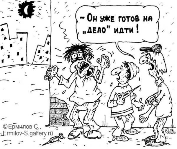 Карикатура: Готов на дело, Сергей Ермилов
