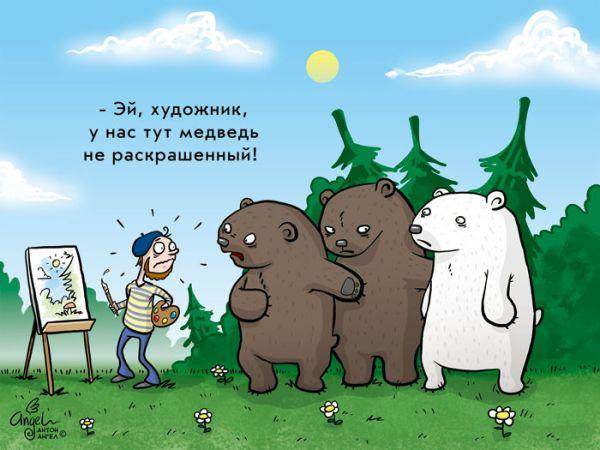 Карикатура: Белый медведь, Антон Ангел