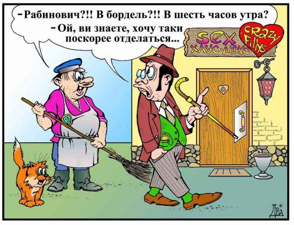 Карикатура: распорядок дня, виктор дидюкин