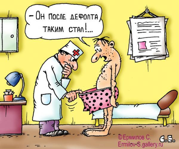 Карикатура: После дефолта такой, Сергей Ермилов