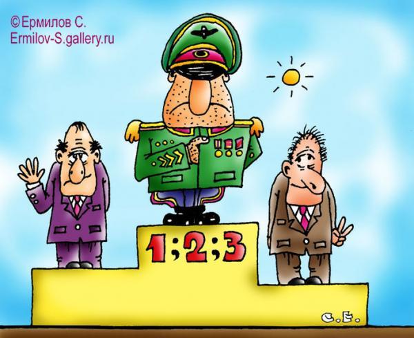 Карикатура: Пьедестал, Сергей Ермилов