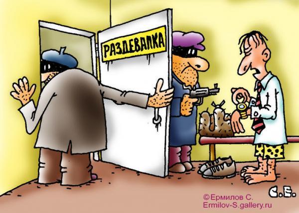 Карикатура: Раздевалка, Сергей Ермилов