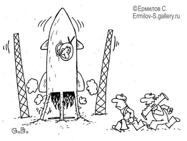 Карикатура: Ракета корни пустила, Сергей Ермилов