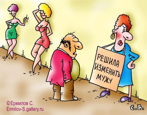 Карикатура: Решила изменить мужу, Сергей Ермилов