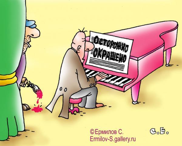 Карикатура: осторожно окрашено, Сергей Ермилов
