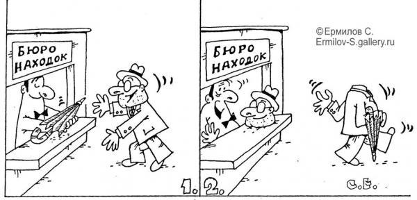 Карикатура: Бюро находок голова, Сергей Ермилов