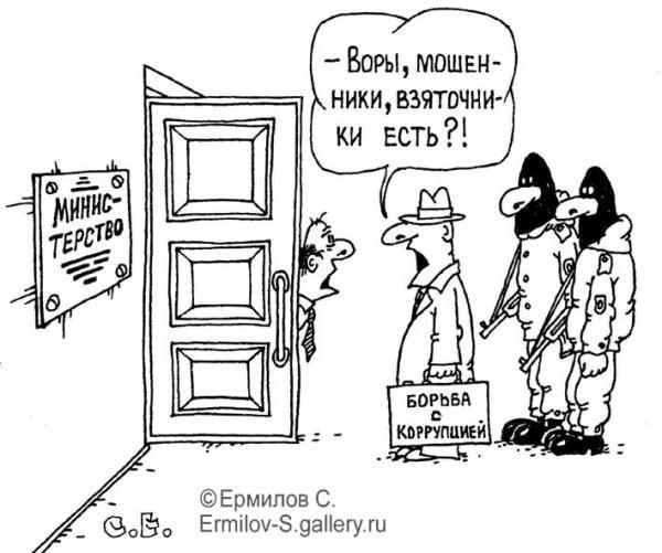Карикатура: Воры мошенники есть, Сергей Ермилов