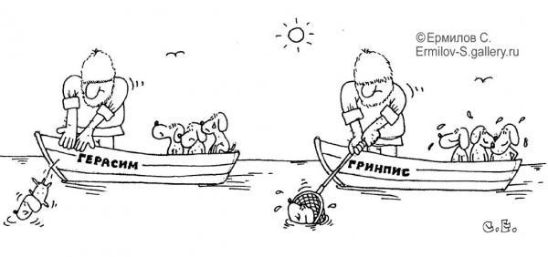 Карикатура: Герасим гринпис, Сергей Ермилов