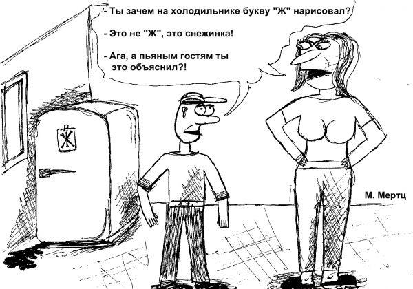 Карикатура, TRANCE666