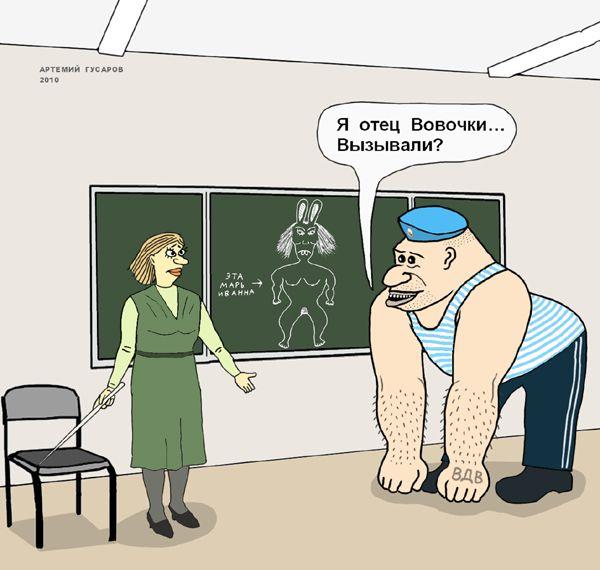 Карикатура: отец Вовочки, artemij