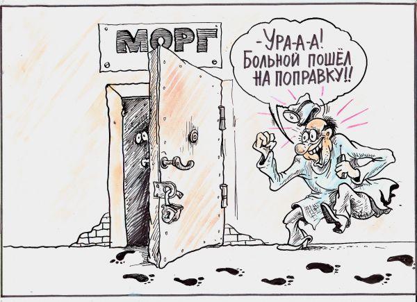Карикатура: Всем  смертям назло!, Бауржан Избасаров