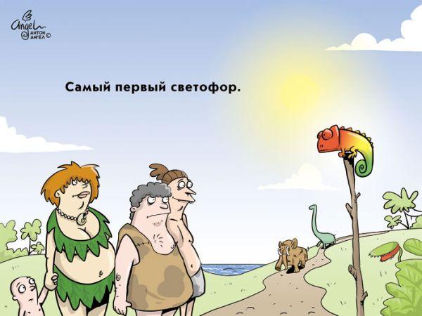 Карикатура: Первый светофор, Антон Ангел