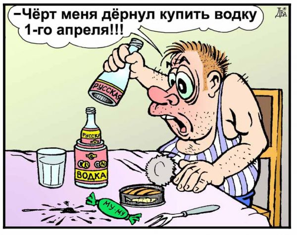 Карикатура: день дурака, виктор дидюкин