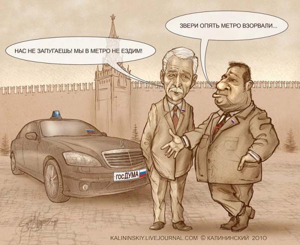 Карикатура: ИХ НЕ ЗАПУГАЕШЬ!, Kalininskiy (Валентин Калининский)