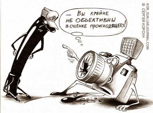 Карикатура: Обьективность, Сергей Корсун