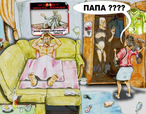 Карикатура: Застукали, Дмитрий Субочев