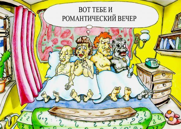 Карикатура: Романтический вечер, Дмитрий Субочев