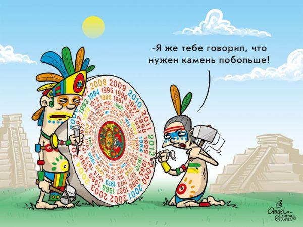 Карикатура: Календарь майя или правда об апокалипсисе, Антон Ангел