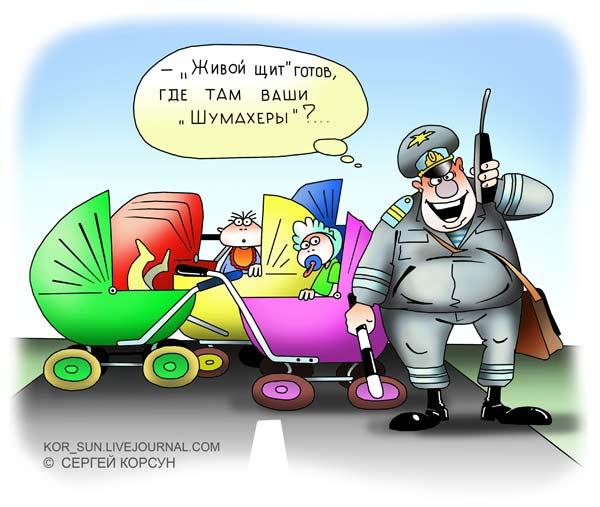 Карикатура: Живой щит, Сергей Корсун