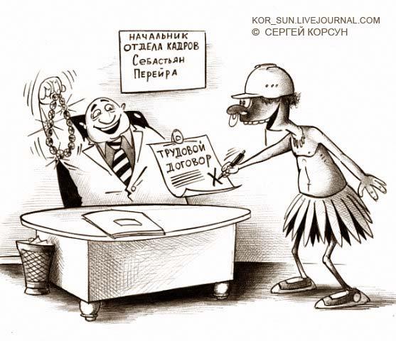 http://www.anekdot.ru/i/caricatures/normal/10/3/31/8.jpg
