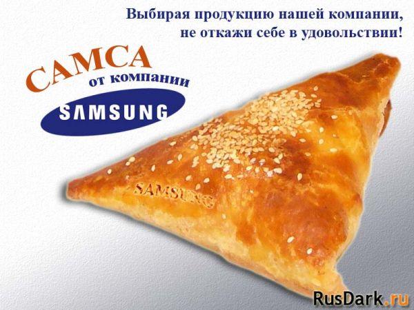 Карикатура: Самса от Samsung, RusDark