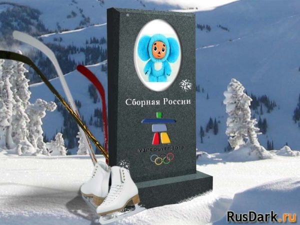 Карикатура: Олимпиада 2010, RusDark