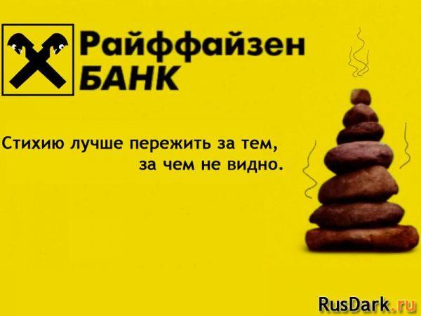 Карикатура: Reiffeisen, RusDark