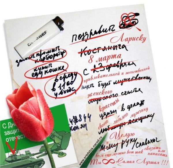 Карикатура: 8 марта. Не забыть поздравить Лариску, Таньку, Катьку, Ленку, Жанку, Машку, Наташку ......, SREDSTVA