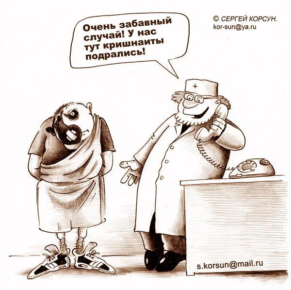 Карикатура: инь-янь, Сергей Корсун
