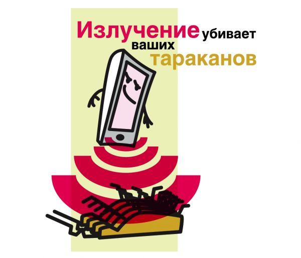 Карикатура: Электромагнитное излучение убивает наших тараканов, PerlaNegra