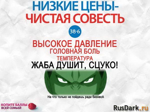 Карикатура: Низкие цены - чистая совесть, RusDark