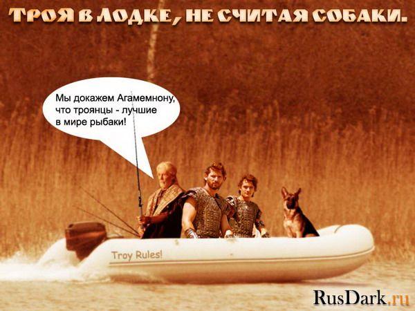 Карикатура: Троя в лодке, не считая собаки, RusDark
