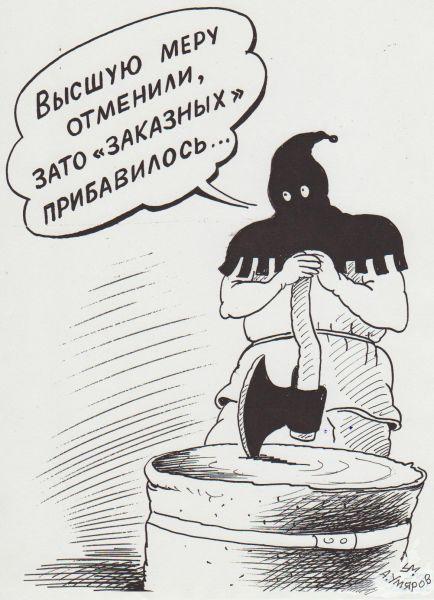Карикатура: УК РФ, Александр Умяров