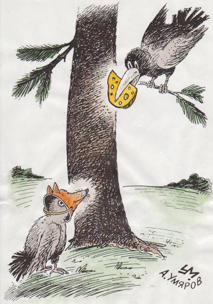 """Карикатура: Ворона и """"лиса""""..., Александр Умяров"""